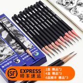 马利铅笔素描笔套装绘画初学者全套美术生专用2比14B专业马力炭笔