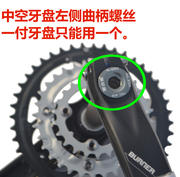 Self-propelled mountain bike Ximano one tooth plate crank cover BB shaft crank screw