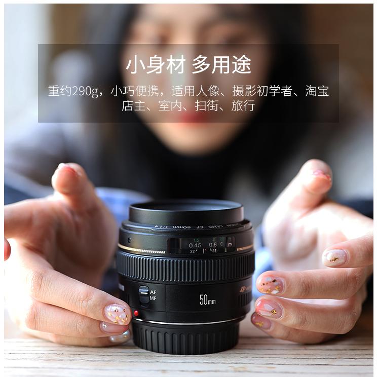 全新 佳能50mm f/1.4 USM 定焦鏡頭 佳能50/1.4 大光圈虛化人像