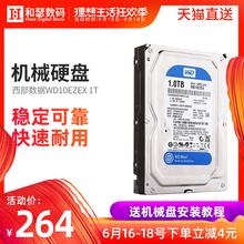 西部数据WD10EZEX 1T台式机机械硬盘1TB单碟蓝盘家用7200转64M