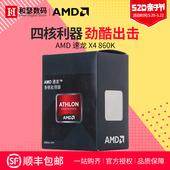 电脑CPU FM2 超760k 速龙II 支持A88 860K 四核原包盒装 AMD