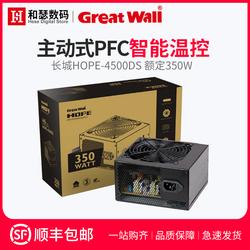长城HOPE-4500DS 额定350W 电源台式机箱电脑静音背线电源