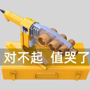 热熔器ppr水管热熔机接口对接器家用焊接模头热容器水电工程热合