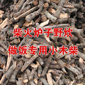柴火炉子做饭野炊专用小木柴10斤包邮
