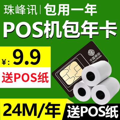 poss机流量包年卡pos机手机流量上网卡刷卡机流量卡4G移动物联卡
