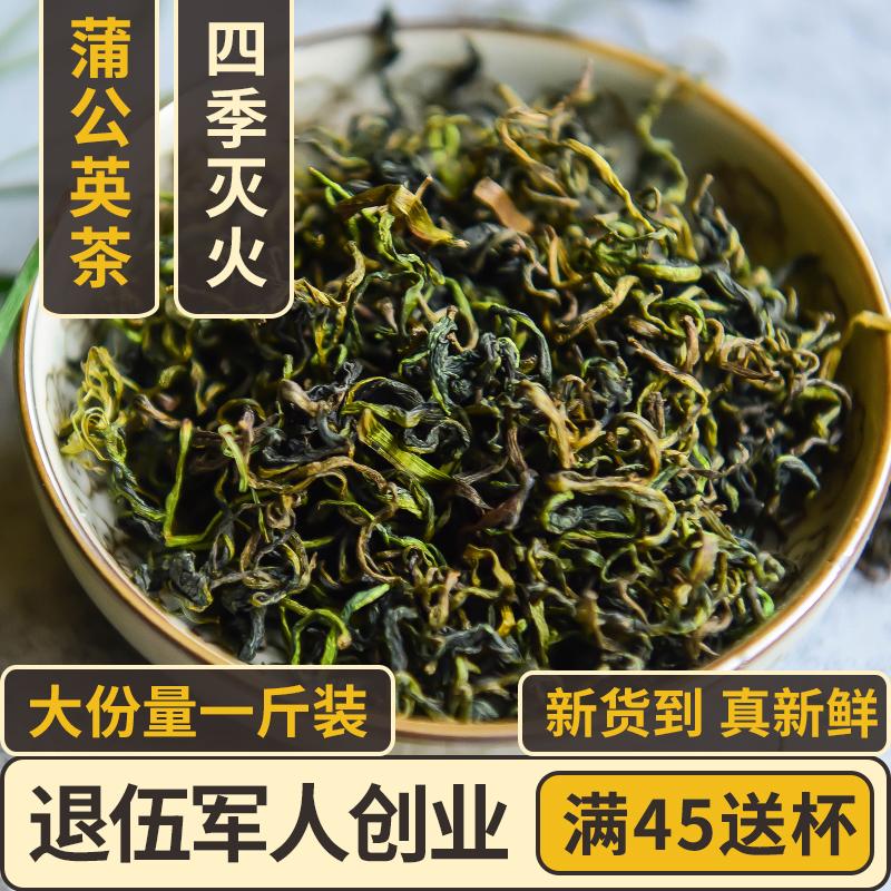 长白山蒲公英茶叶500g正品特级野生新鲜婆婆丁去火通乳腺散装1斤