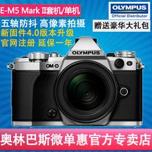 相机 单电数码 EM5二代微单数码 奥林巴斯E MarkII Olympus