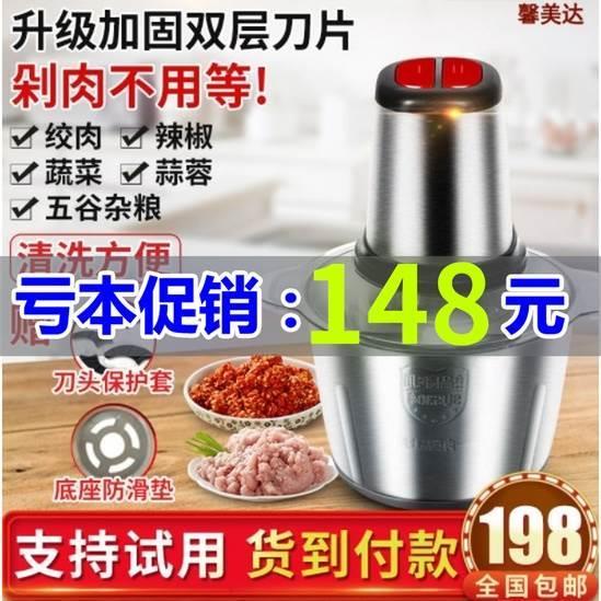 多功能百货自动美国黑科技绞肉机肉泥手揺热卖lanwea小型一体机