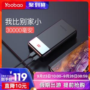 yoobao羽博充电宝30000毫安电大容量通用华为oppo小米vivo苹果安卓手机3万3w飞机可带快充移动电源