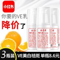 [3瓶装]维生素e乳美白补水祛斑淡斑正品VE乳液保湿女学生提亮肤色