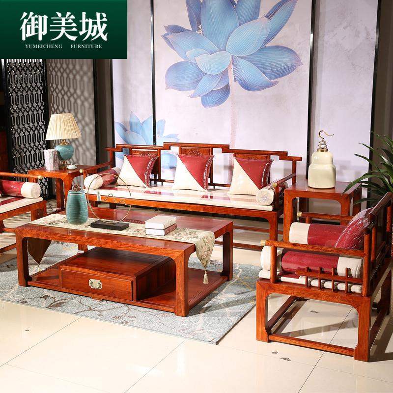 明式红木沙发