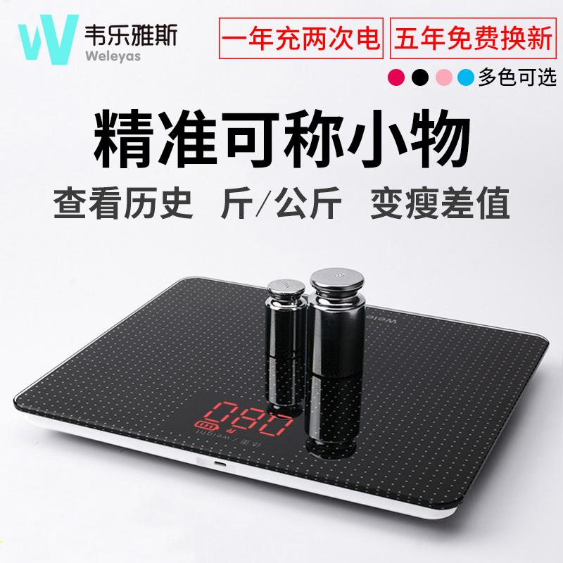 电子秤体重秤家用精准称重人体秤小型电子称成人体重计器可充电款