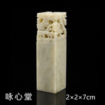Seal Practice Chapter Frozen Shi Qing Tian Shi stone seal Material stone seal goldstone carving name Calligraphy 2*2*7cm