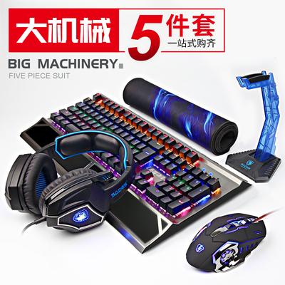 游戏有线机械键盘鼠标耳机三件套电竞电脑机器牧马人键鼠套装青轴