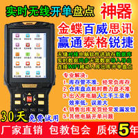 Wuhan Han code Kingdee Budweiser News wins Taige supermarket clothing pharmacy warehouse inventory machine PDA scanner