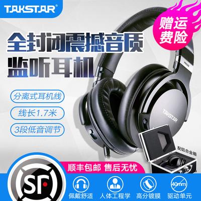 Takstar/得勝 PRO82頭戴式全封閉專業監聽耳機錄音棚DJ耳麥重低音優惠券