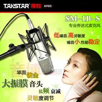 包邮 得胜 SM-1B 电容麦克风电脑录音网络K歌设备套装录音棚 主播