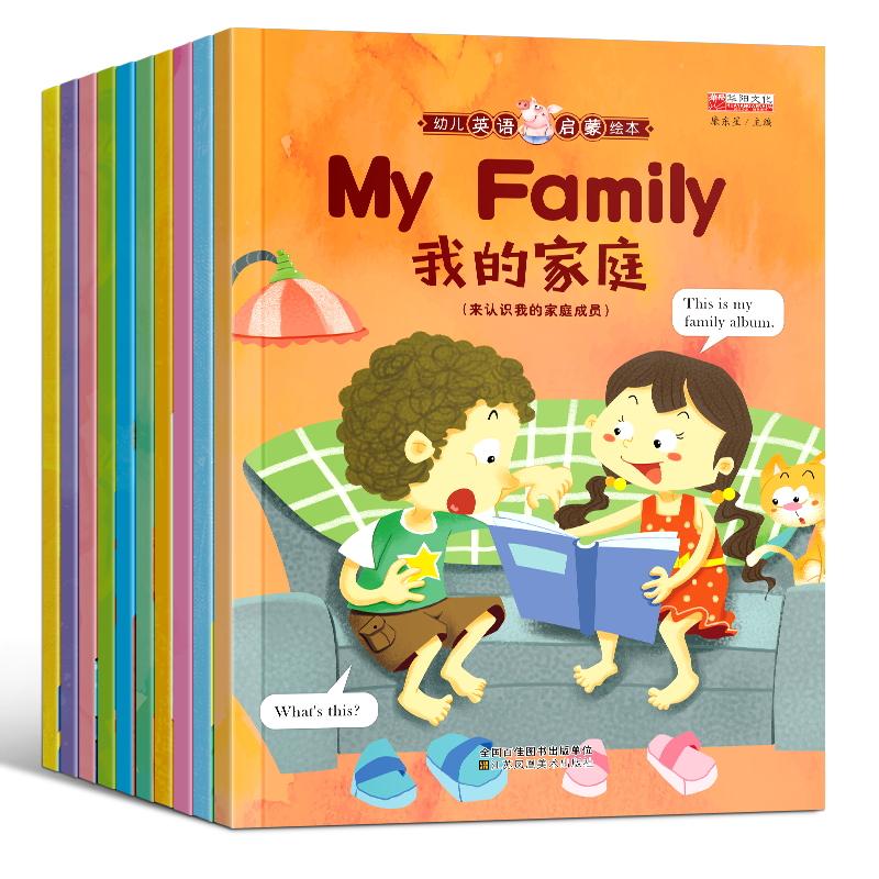 英语中英文启蒙低幼读经典岁儿童3-4-5-6