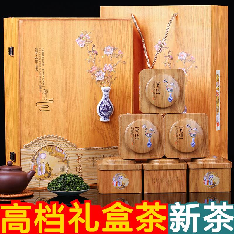 2017春茶安溪高山新茶铁观音 浓香型茶叶礼盒装兰花香乌龙茶送礼