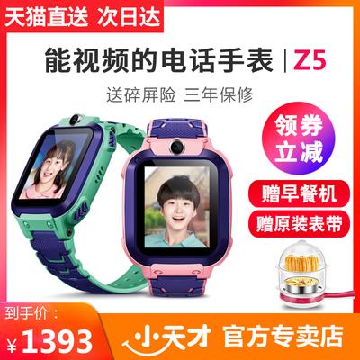 [天猫直送+送早餐机]第五款Z5小天才电话手表可视频通话4g全网通小学生男孩电信版女孩官方旗舰店