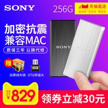 【领券减30】索尼固态移动硬盘256G高速USB3.1加密苹果MAC外置SSD