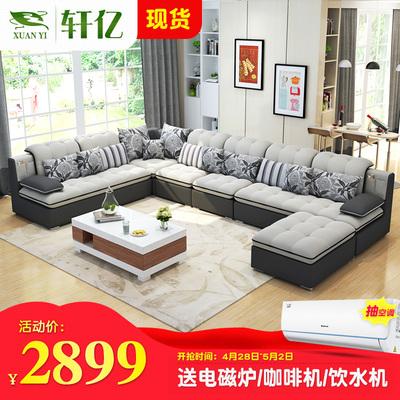 轩亿布艺沙发组合大小户型可拆洗U型简约现代客厅整装转角家具特价