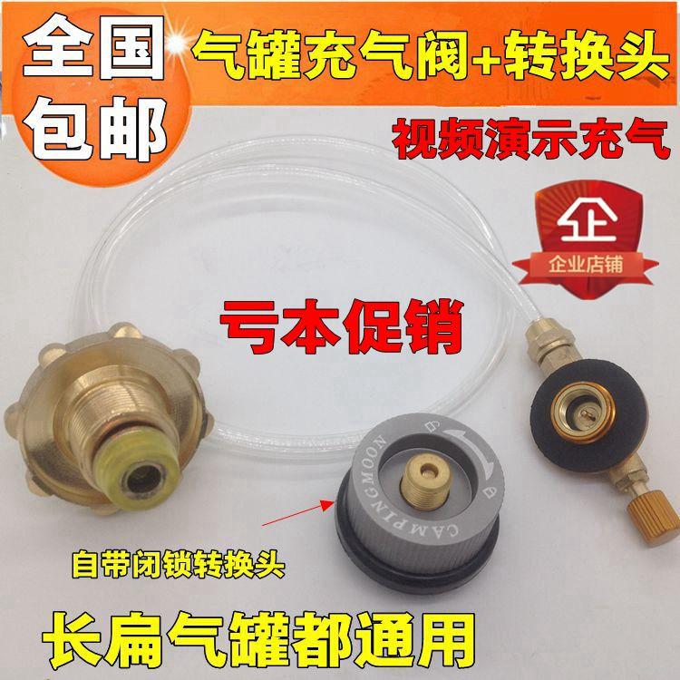 液化气充气管