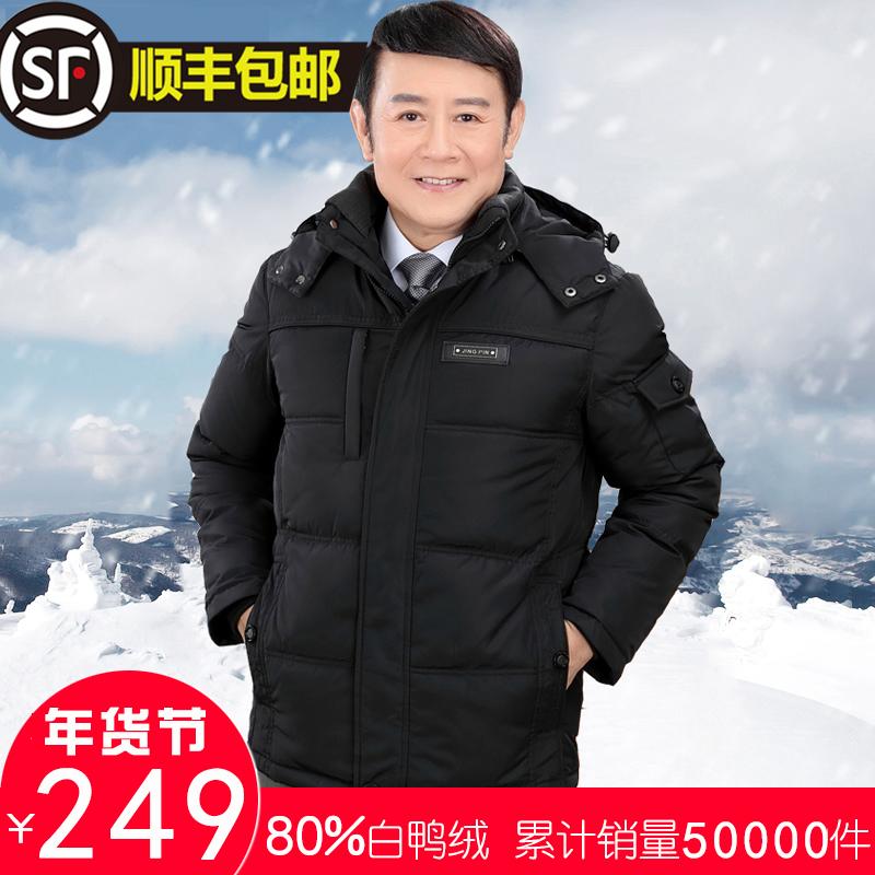 2017新款中老年羽绒服男士加厚中年人40岁50爸爸冬装老人冬季外套