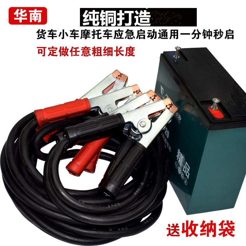 汽车电瓶线搭火线纯铜过江龙应急搭电线电池连接线4米加粗搭铁线