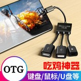 Connect to eat chicken artifact game peripherals usb set mobile game converter otg hand travel mouse keyboard Android phone