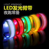 Sports-light bracelet led run night running safety light riding arm light guard wrist signal stick night light running