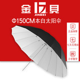 Jinbei 150cm professional photography lamp studio reflective umbrella sun umbrella white umbrella photography umbrella nylon umbrella bone umbrella