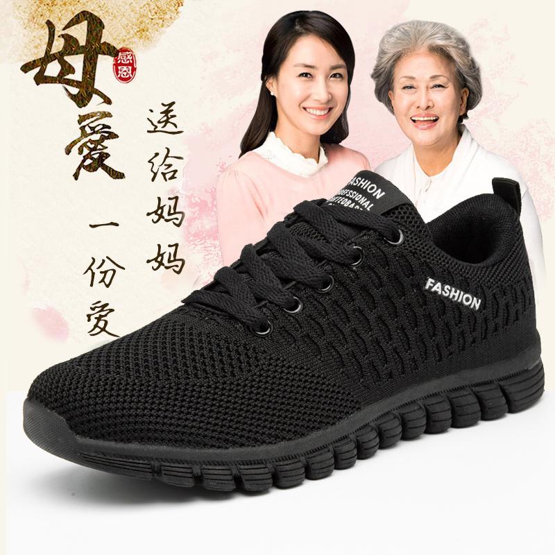 春秋健步鞋女网面透气中老年运动鞋女软底防滑老年人旅游鞋妈妈鞋