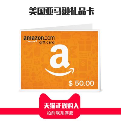美国亚马逊 美亚礼品卡购物卡amazon gift card 50美元美金礼品卡