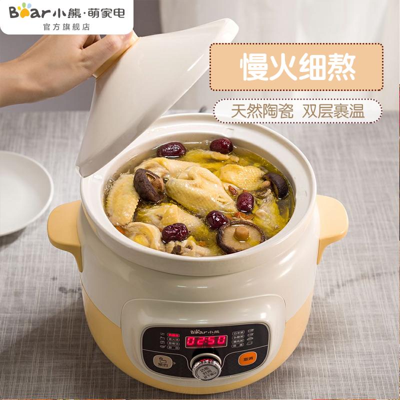 Bear/小熊 DDG-D40H5电炖锅陶瓷家用全自动煲汤煮粥大容量电炖盅