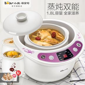 Bear/小熊 DDZ-C18D1电炖锅白瓷预约隔水电炖盅BB迷你煮粥煲汤锅