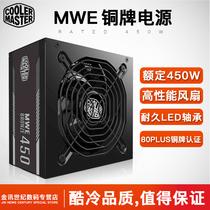 酷冷至尊 MWE450W台式机铜牌电源额定450W替代雷霆GX450W电脑电源