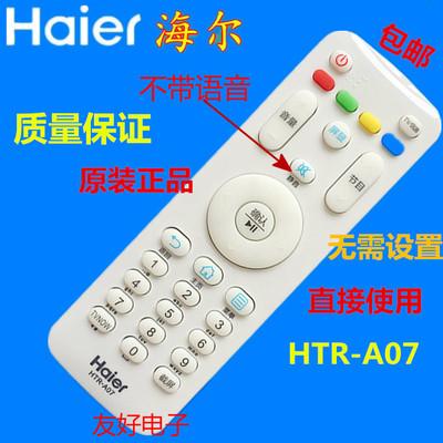 海尔电视32b510x