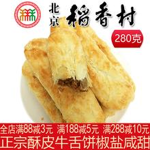 3件 包邮 北京特产稻香村正宗牛舌饼椒盐宫廷手工糕点心零食小吃7个