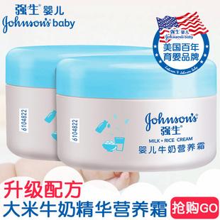强生婴儿牛奶营养霜 宝宝面霜润肤露乳 儿童成人学生护肤用品*2盒