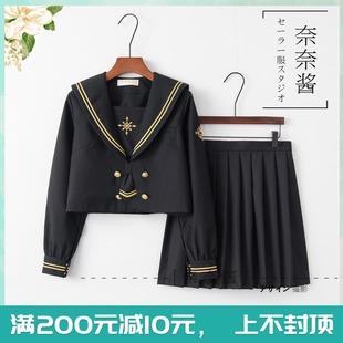 星月罗盘 正统不良JK制服裙日制襟线女水手服日系软妹中间服套装