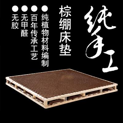 无胶全山棕床垫