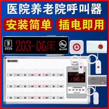 医院无线呼叫器养老院病房病床紧急服务铃医护有线呼叫对讲系统