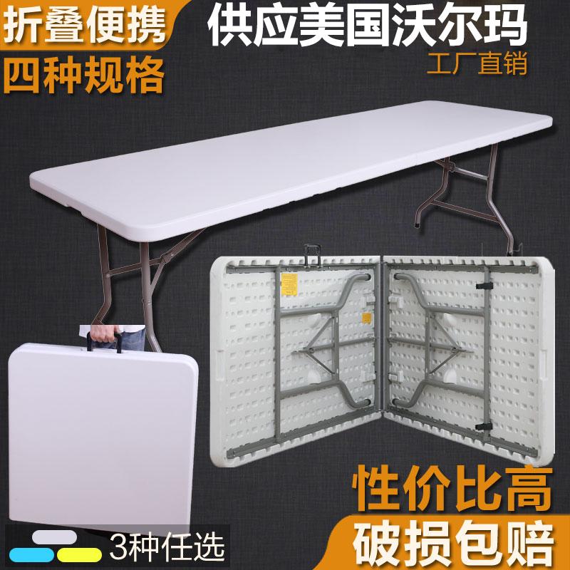 折叠长桌户外摆摊桌
