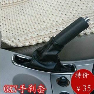 吉利全球鹰GX7手刹套 SX7手动刹车套排挡套防尘套/罩 专用真皮