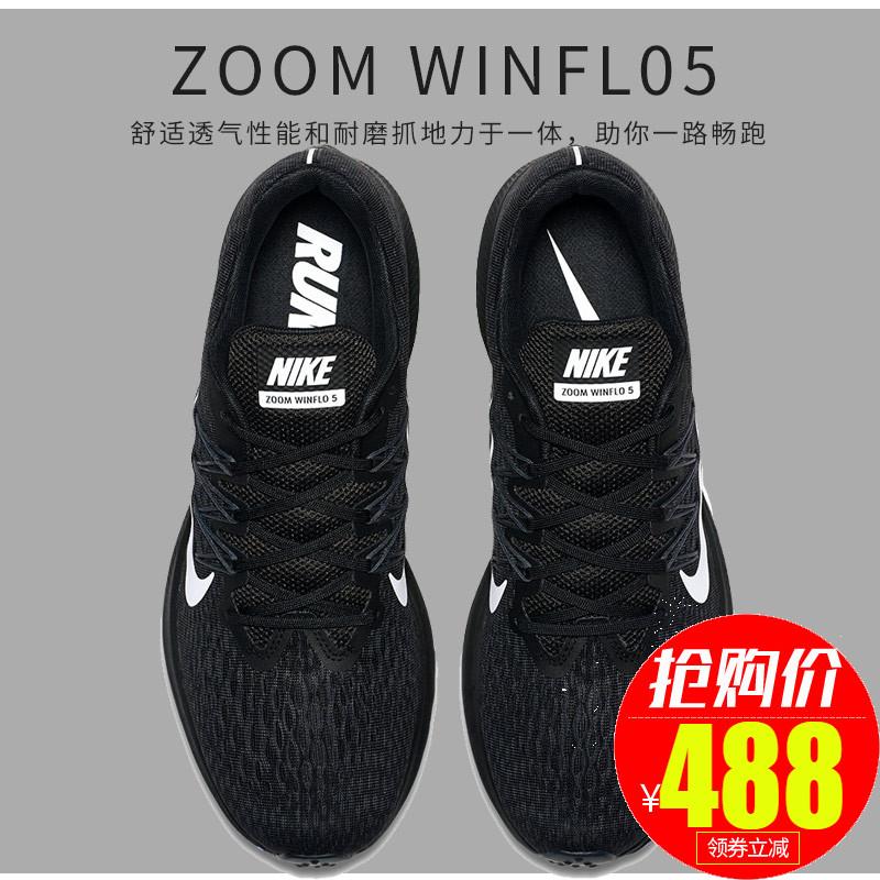 耐克男鞋2018秋季新款ZOOM气垫鞋减震飞线运动跑步鞋AA7406-001