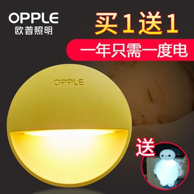 欧普小夜灯 LED光控插电节能感应床头灯卧室迷你创意梦幻婴儿喂奶2018新款