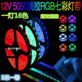 LED12V24V七彩防水高亮软灯带 展柜闪光KTV车用12V跑马流星流水灯