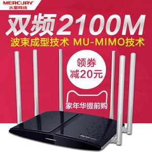 水星2100M双频5G路由器无线家用穿墙高速wifi增强穿墙王千兆光纤