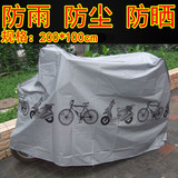 Bicycle rainproof cloth battery car cover electric car sunscreen cover motorcycle rain cover battery cover tram sun protection clothing